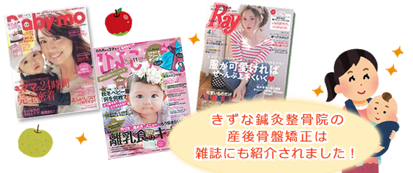 きずな整骨院の産後骨盤矯正は雑誌に紹介されました!